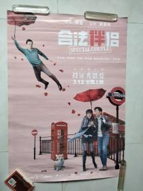 合法伴侣(经典1开绘画老电影海报,未上过墙)