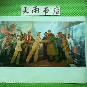 华主席和我们心连心  油画  北京人民出版社