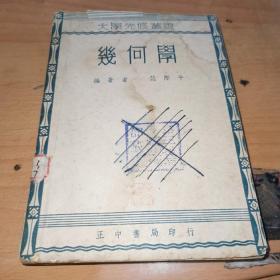 几何学(大学先修丛书)