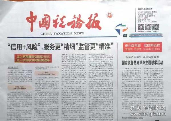 中国税务报2021.05.14.