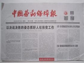 中国劳动保障报2020.08.18