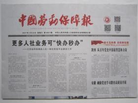 中国劳动保障报2021.03.24