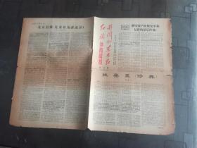 文革小报:井冈山东方红红红旗体育战线联合版 1967.6.3