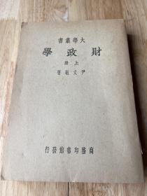 《财政学》存上册!尹文敬著、商务出版、大32开平装、品相如图所示!