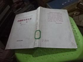 中国新文学大系(诗集--影印本)第八集 正版实物图 货号29-5
