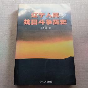 辽宁人民抗日斗争简史