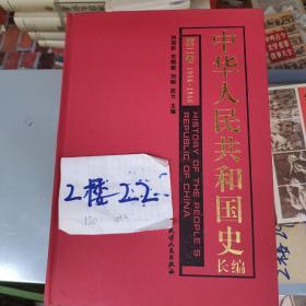 中华人民共和国史长编