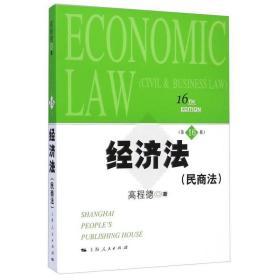 特价经济法:民商法高程德