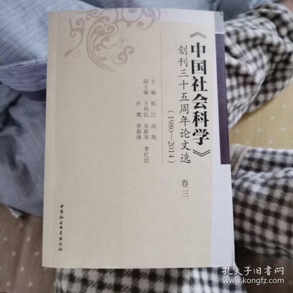 《中国社会科学》创刊三十五周年论文选 卷三