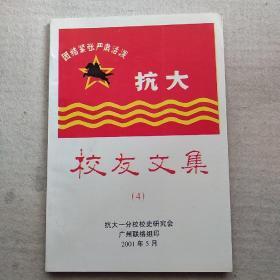 抗大校友文集 (4)  抗大一分校校史研究会广州联络组