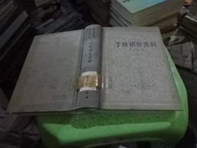 丁玲研究资料(精装) 正版实物图  货号29-5
