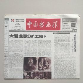 中国书画报(共30期合售,当期版面齐全)