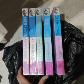 珍藏版少年儿童文学故事大百科 全5册