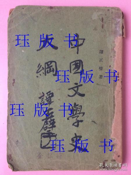 """民国,中国文学史大纲,注意看封面和其他版本不一样,书名下面的谭正璧三个字,不知道是手写还是印刷,也不知道是否是谭正璧所写。铅笔字""""士钊""""""""孤桐""""。书内有大量批注。"""