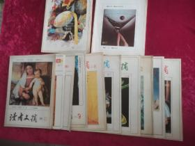 读者文摘 月刊 1989/1-12(库存3)