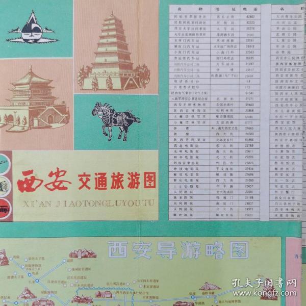 西安交通旅游图/1984年2版1印