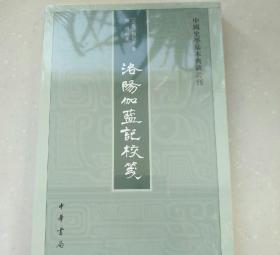 洛阳伽蓝记校笺(中国史学基本典籍丛刊)