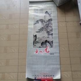 唐伯虎画精选-98年挂历(13张全)