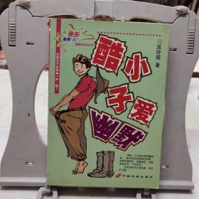 酷小子爱幽默/快乐星期八幽默系列丛书