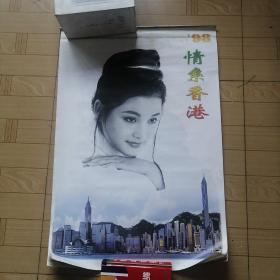 1998月历 情系香港