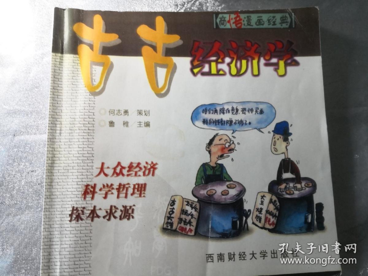 古古商悟漫画系列:古古经济学