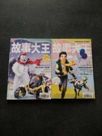 故事大王 2013年(第1、2期)