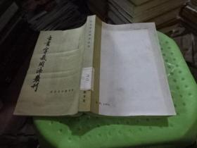 古书字义用法丛刊  正版实物图 货号29-5