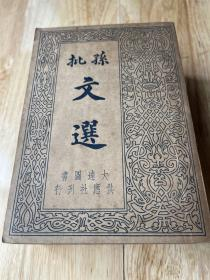 孙批《文选》大达图书供应社刊行!存1-5册、民国时期出版、32开平装、品相如图所示!