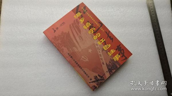 镇宁文史资料二十一辑一一瀑乡镇宁的红色往事