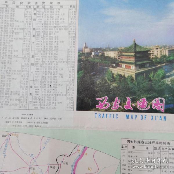 西安交通图/1984年2版1印