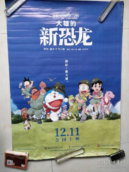 哆啦A梦——大雄的新恐龙(经典1开绘画老电影海报,未上过墙)