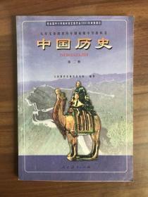 中国历史 第二册(九年义务教育四年制初级中学教科书)