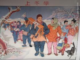 宣传画(上冬学)
