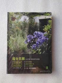露台花园  新书