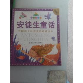 特价正版!七彩童书坊:安徒 生童话9787534270079幼狮文化  编