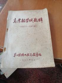 高考数学试题解1977-1978 下册