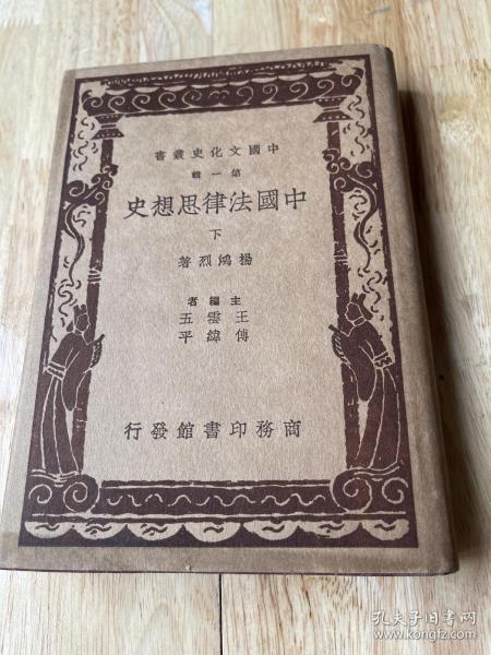 《中国法律思想史》杨鸿烈著!存下册、无版权页、32开精装、品相完美!