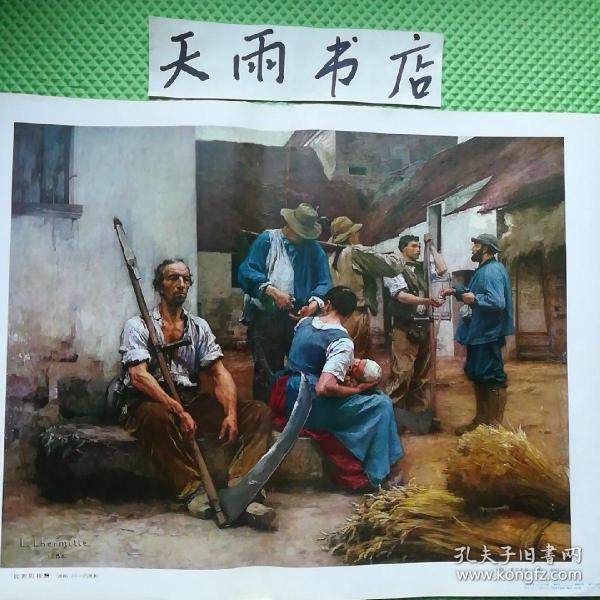 油画:收割的报酬 人民美术出版社  尺寸:  272 × 215 cm