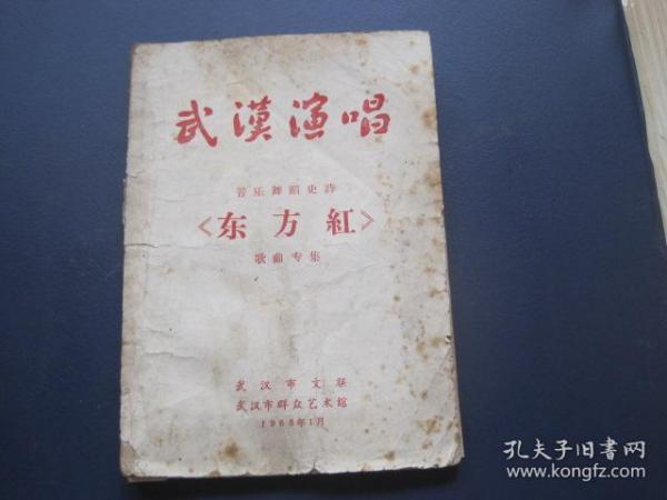 武汉演唱 音乐舞蹈史诗《东方红》歌曲专集