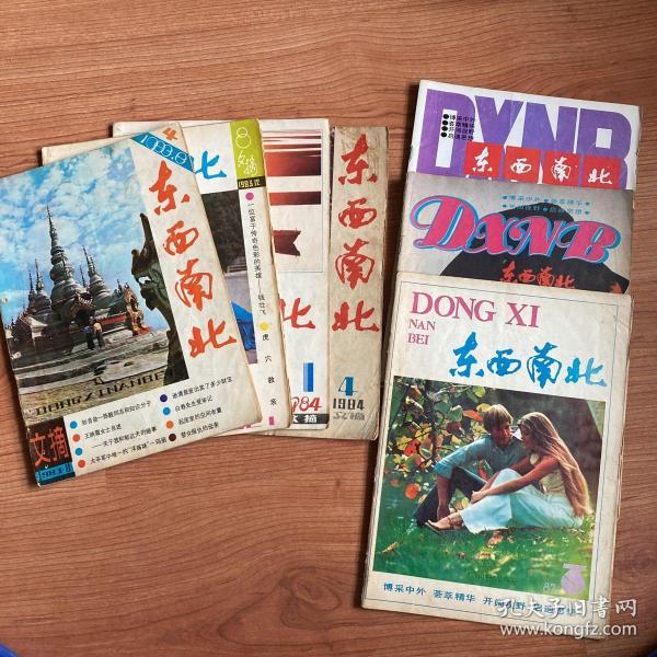 东西南北(1983年8/12期、1984年1/4期、1988年6期、1987年3期、1994年5期,七本合售)