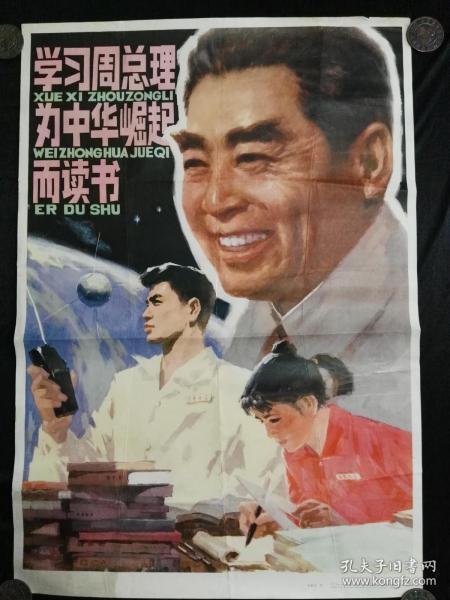 好品少见徐家昌作-学习周总理为中华崛起而读书