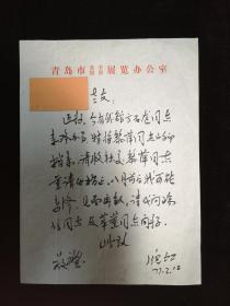 青岛书法家协会首任主席 倪虹(童婴)毛笔信札二通二页