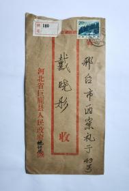 巨鹿县增强1984年寄戴晓彤信札3页