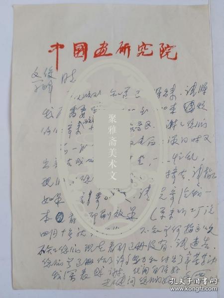 著名画家 刘文西 杨之光 阎文喜 李行简 杨大年 马瑔信札6页 同一上款
