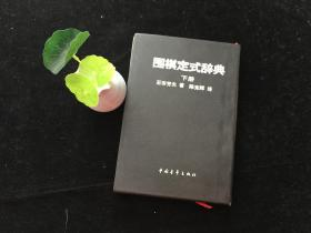 围棋定式词典下册