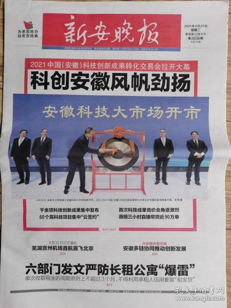 新安晚报【2021年4月27日,首届中国(安徽)科交会在肥开幕】