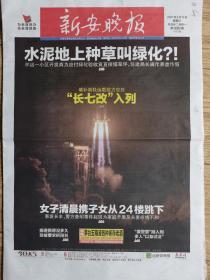 """新安晚报【2021年3月13日,""""长七改""""入列】"""