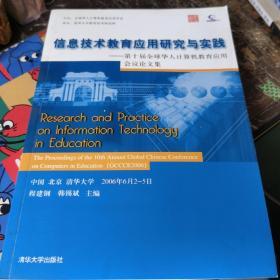 信息技术教育应用研究与实践 : 第十届全球华人计 算机教育应用会议论文集