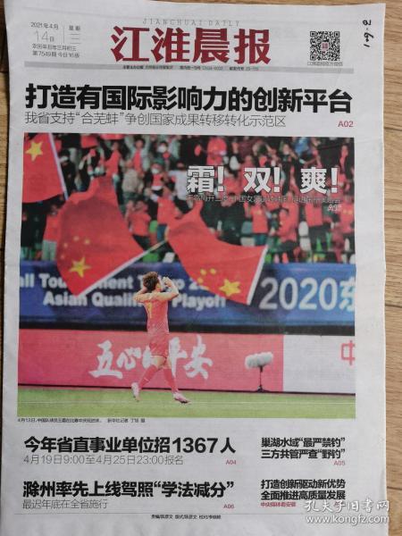江淮晨报【2021年4月14日,中国女足逆转韩国,挺进东京奥运会】