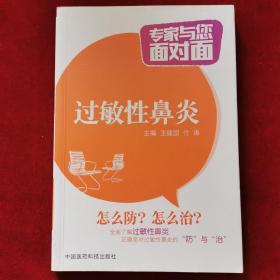 2016年《专家与您面对面-过敏性鼻炎》(1版1印)王建国、付涛 主编,中国医药科技出版社